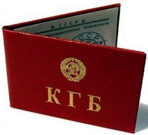 KGB-ID