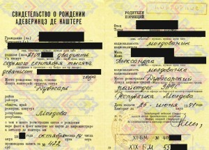birth-certificate-ru